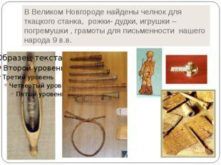В Великом Новгороде найдены челнок для ткацкого станка, рожки- дудки, игрушки