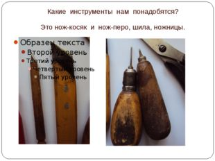 Какие инструменты нам понадобятся? Это нож-косяк и нож-перо, шила, ножницы.