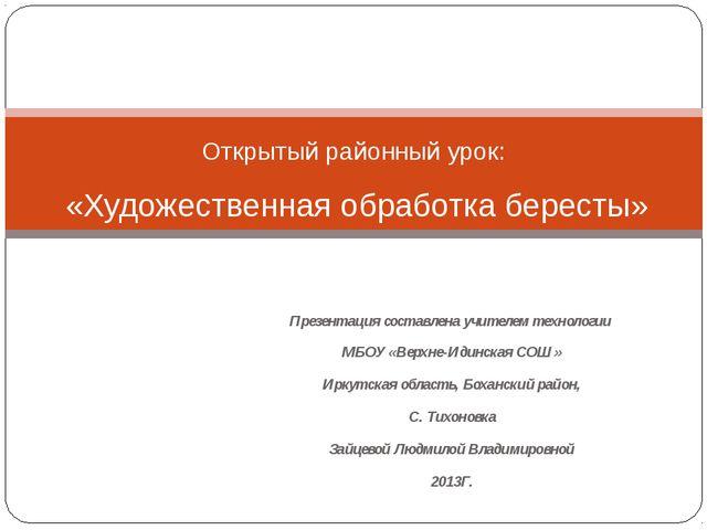 Презентация составлена учителем технологии МБОУ «Верхне-Идинская СОШ» Иркутс...