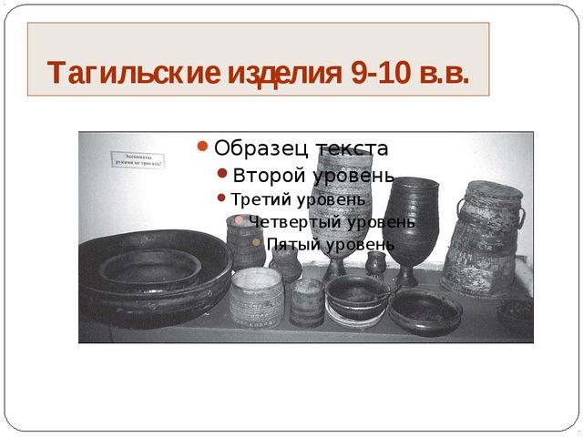 Тагильские изделия 9-10 в.в.