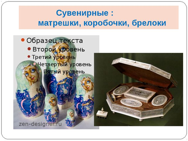 Сувенирные : матрешки, коробочки, брелоки