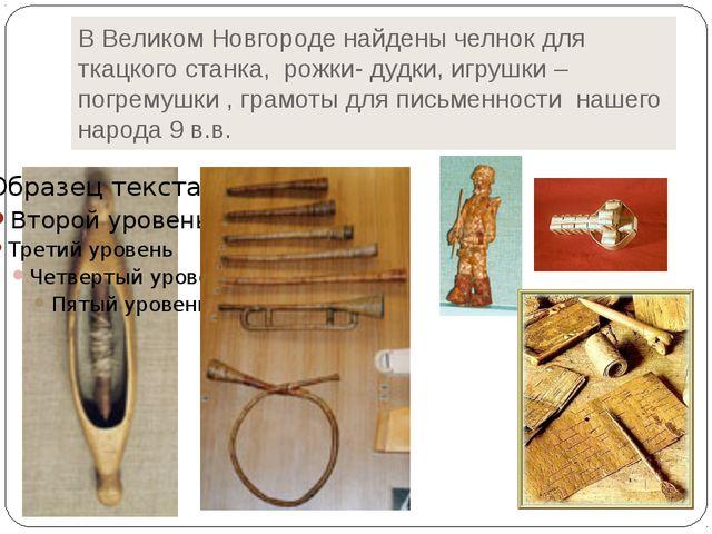 В Великом Новгороде найдены челнок для ткацкого станка, рожки- дудки, игрушки...