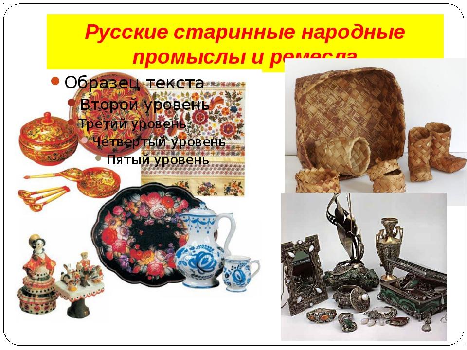 Русские старинные народные промыслы и ремесла