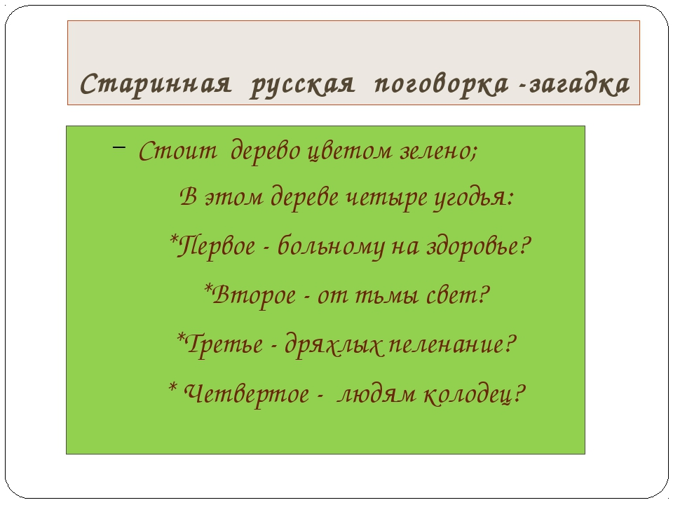 Старинная русская поговорка -загадка Стоит дерево цветом зелено; В этом дерев...