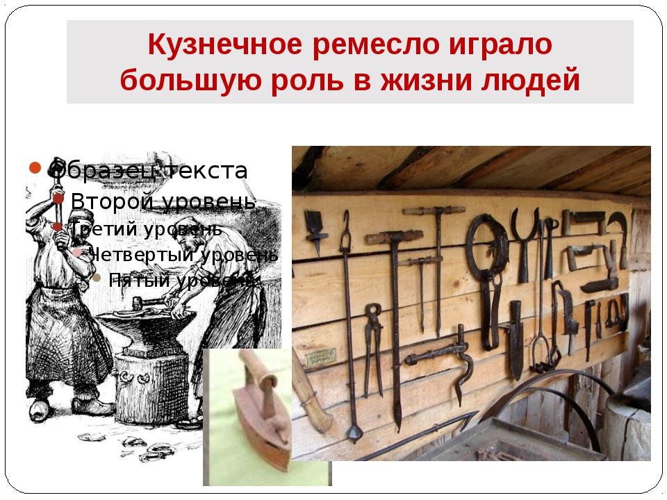 Кузнечное ремесло играло большую роль в жизни людей