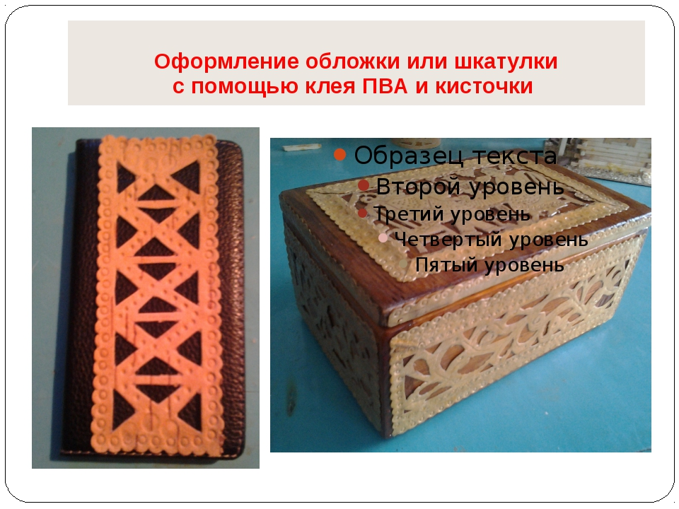 Оформление обложки или шкатулки с помощью клея ПВА и кисточки