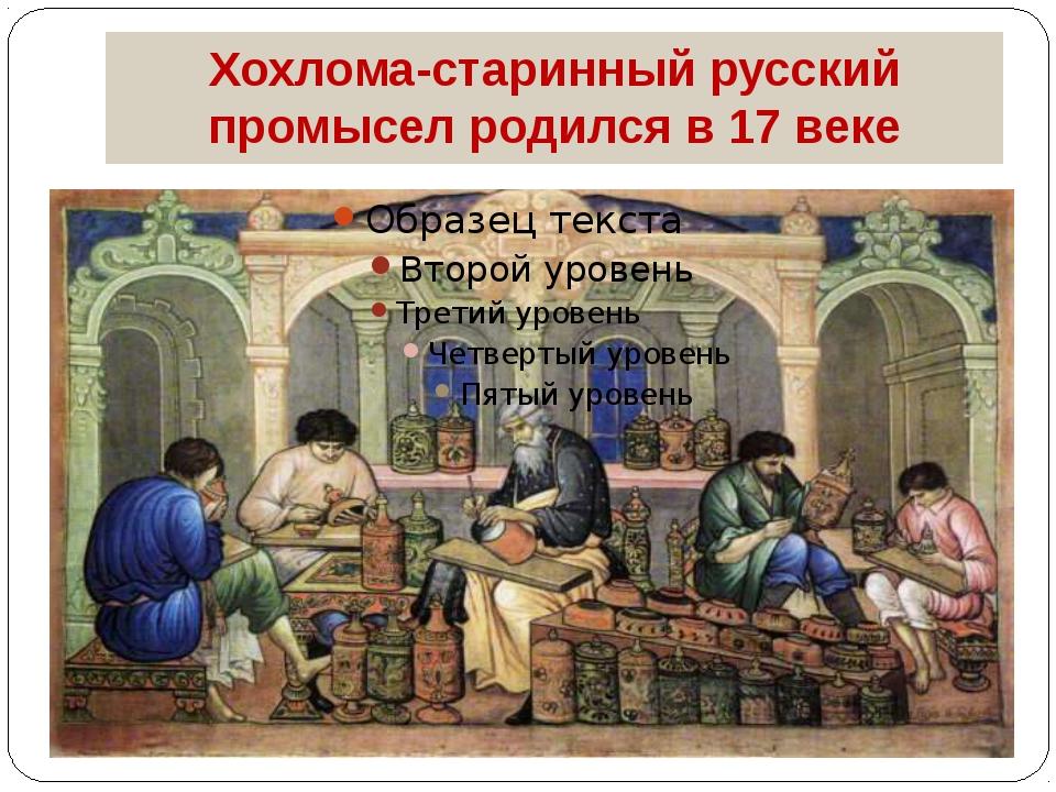 Хохлома-старинный русский промысел родился в 17 веке