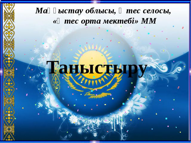 Маңғыстау облысы, Өтес селосы, «Өтес орта мектебі» ММ Таныстыру