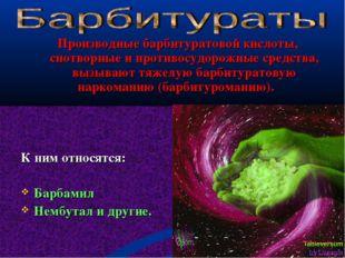 Производные барбитуратовой кислоты, снотворные и противосудорожные средства,