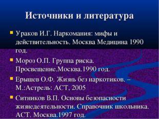 Источники и литература Ураков И.Г. Наркомания: мифы и действительность. Москв