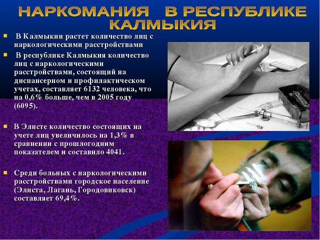 В Калмыкии растет количество лиц с наркологическими расстройствами В республ...