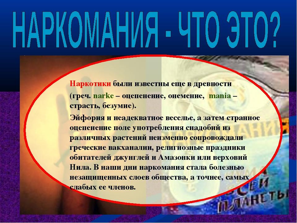 Наркотики были известны еще в древности (греч. narke – оцепенение, онемение,...