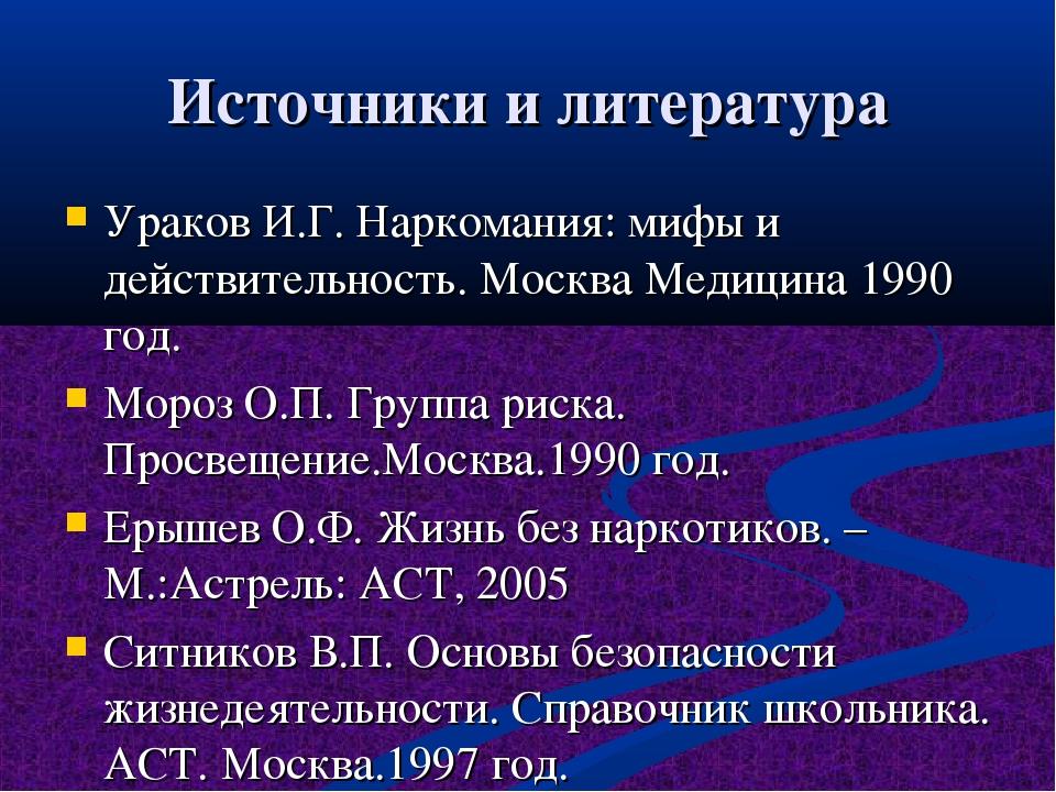 Источники и литература Ураков И.Г. Наркомания: мифы и действительность. Москв...