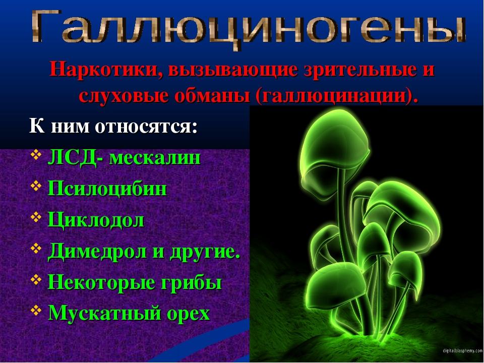 Наркотики, вызывающие зрительные и слуховые обманы (галлюцинации). К ним отн...