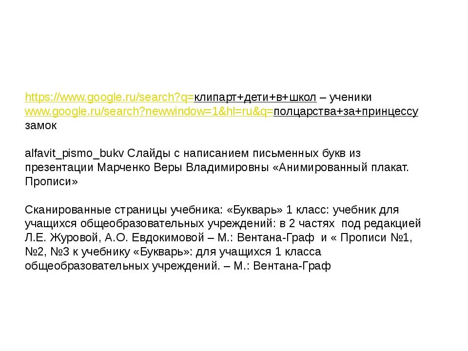 https://www.google.ru/search?q=клипарт+дети+в+школ – ученики www.google.ru/se...