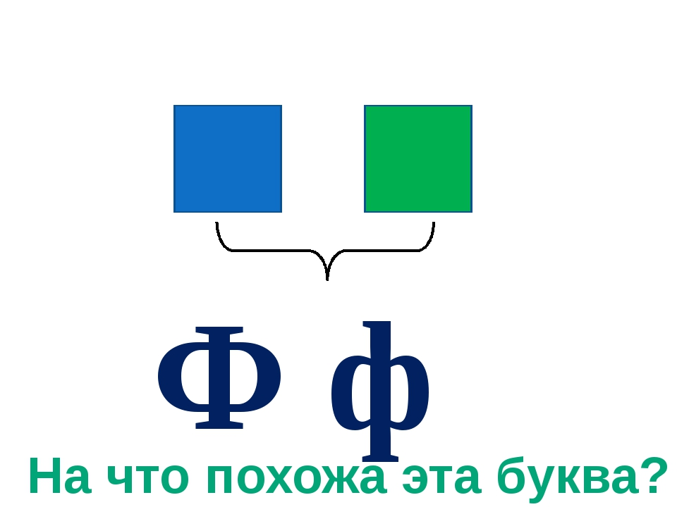 Ф ф На что похожа эта буква?