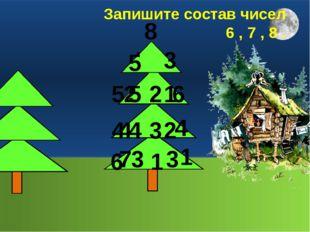 8 6 7 5 2 4 3 6 1 8 3 5 6 2 4 4 1 7 Запишите состав чисел 6 , 7 , 8 . 5 1 4