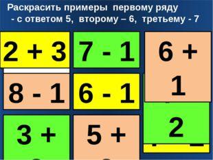 2 + 3 6 - 1 7 - 2 3 + 3 4 + 2 7 - 1 8 - 1 6 + 1 5 + 2 2 + 3 Раскрасить приме