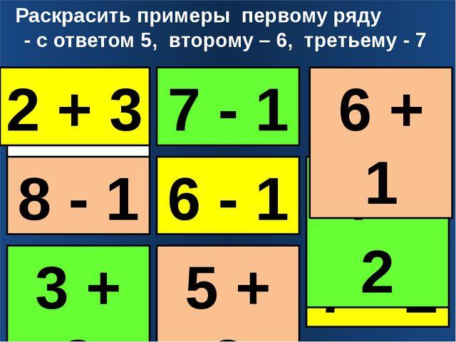 2 + 3 6 - 1 7 - 2 3 + 3 4 + 2 7 - 1 8 - 1 6 + 1 5 + 2 2 + 3 Раскрасить приме...