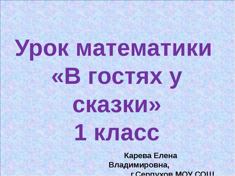 Урок математики «В гостях у сказки» 1 класс Карева Елена Владимировна, г.Сер...