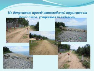 Не допускают проезд автомобилей туристов на берег озера, устраивая шлагбаумы
