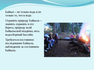 Байкал – не только вода и не только то, что в воде. Охранять природу Байкала