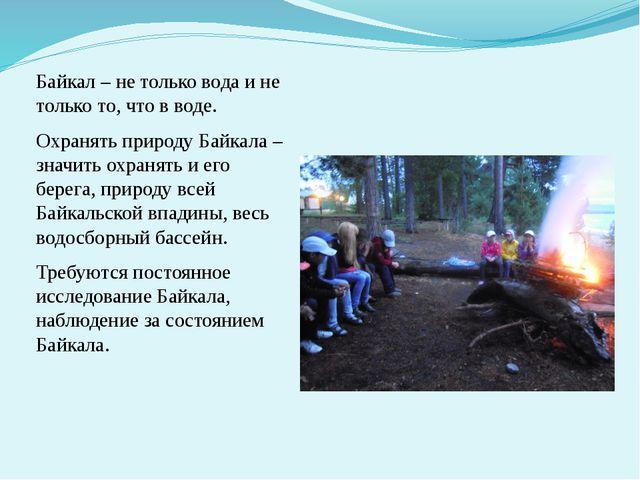 Байкал – не только вода и не только то, что в воде. Охранять природу Байкала...
