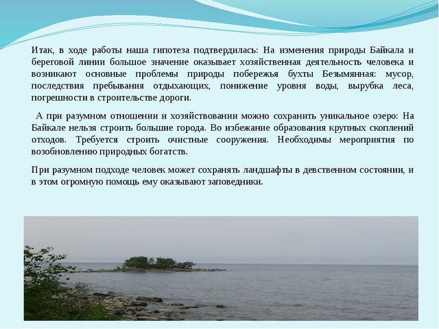 Итак, в ходе работы наша гипотеза подтвердилась: На изменения природы Байкала...