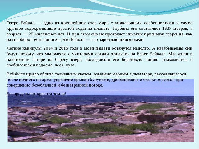 Озеро Байкал — одно из крупнейших озер мира с уникальными особенностями и сам...