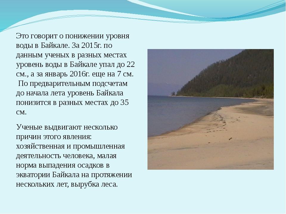 Это говорит о понижении уровня воды в Байкале. За 2015г. по данным ученых в р...