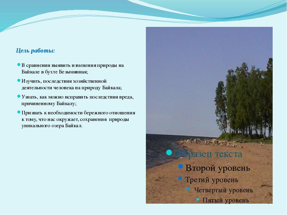 Цель работы: В сравнении выявить изменения природы на Байкале в бухте Безымя...