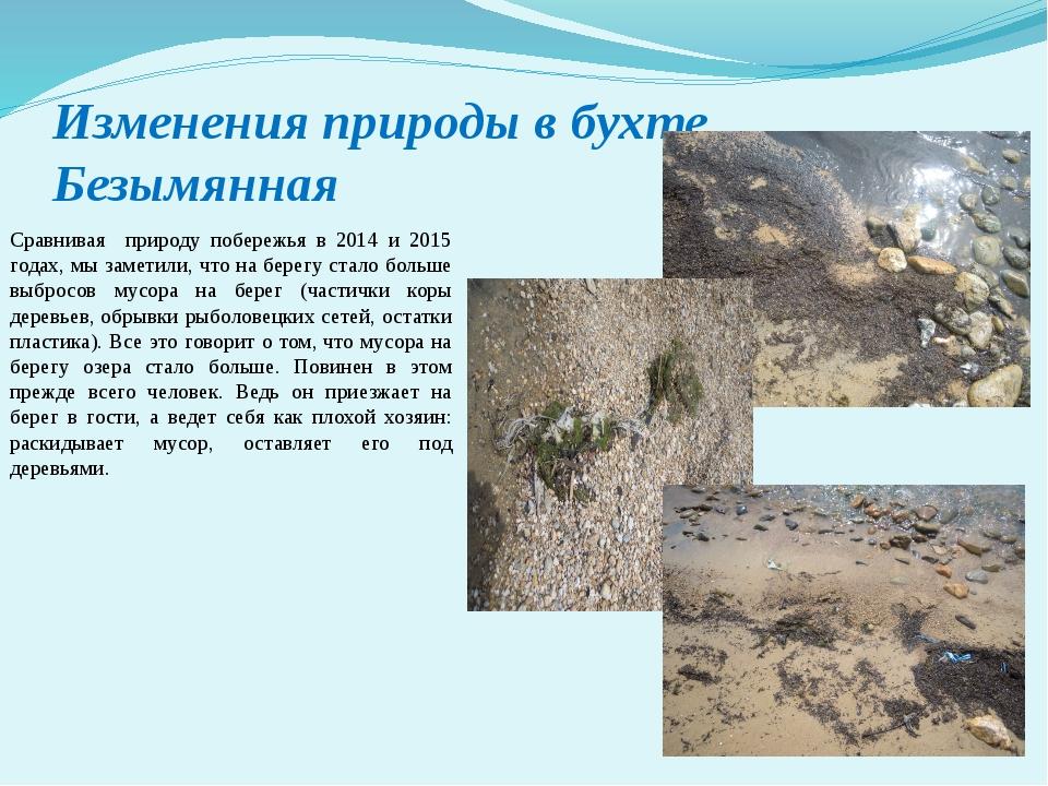Изменения природы в бухте Безымянная Сравнивая природу побережья в 2014 и 201...