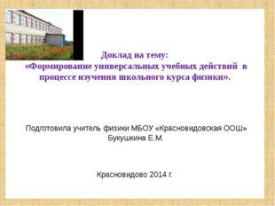 Доклад на тему: «Формирование универсальных учебных действий в процессе изу
