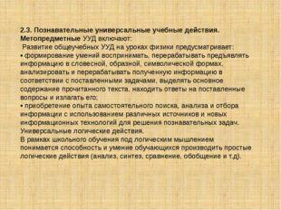 2.3. Познавательные универсальные учебные действия. Метопредметные УУД включ