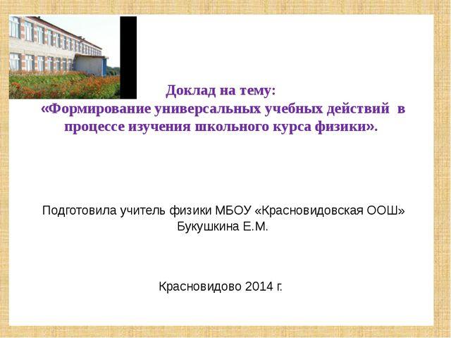 Доклад на тему: «Формирование универсальных учебных действий в процессе изу...