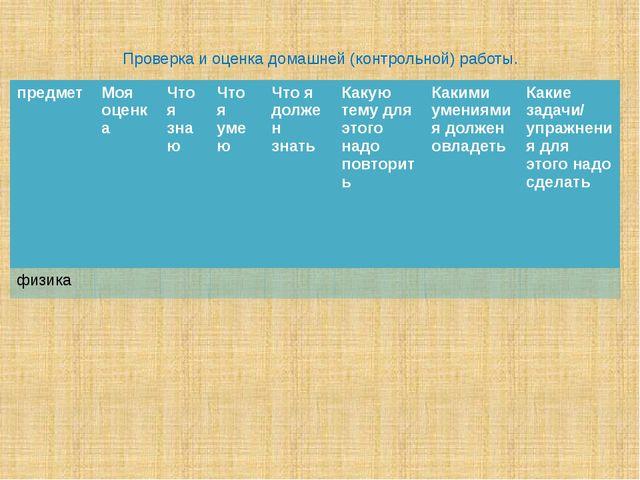 Проверка и оценка домашней (контрольной) работы. предмет Моя оценка Что я зна...