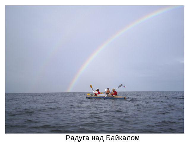 Радуга над Байкалом