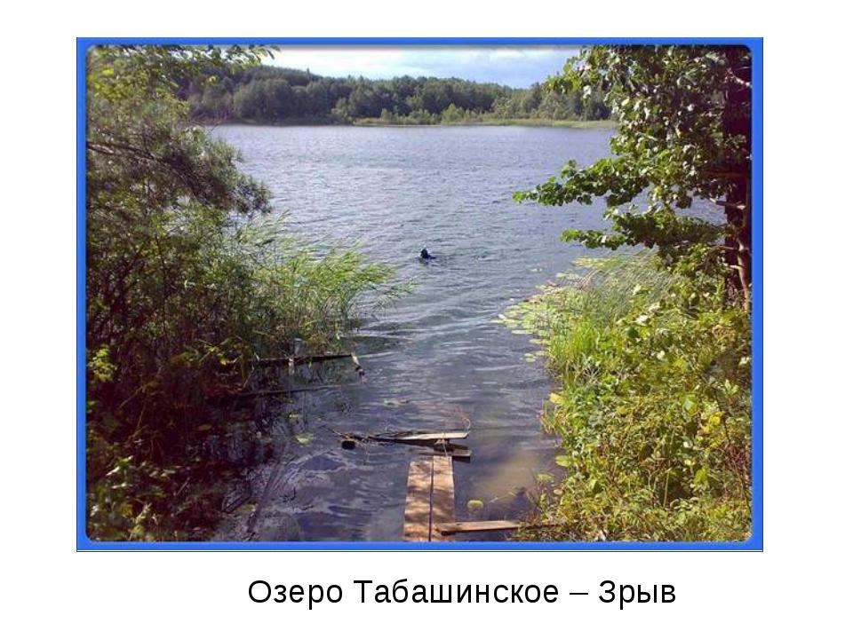 Озеро Табашинское – Зрыв