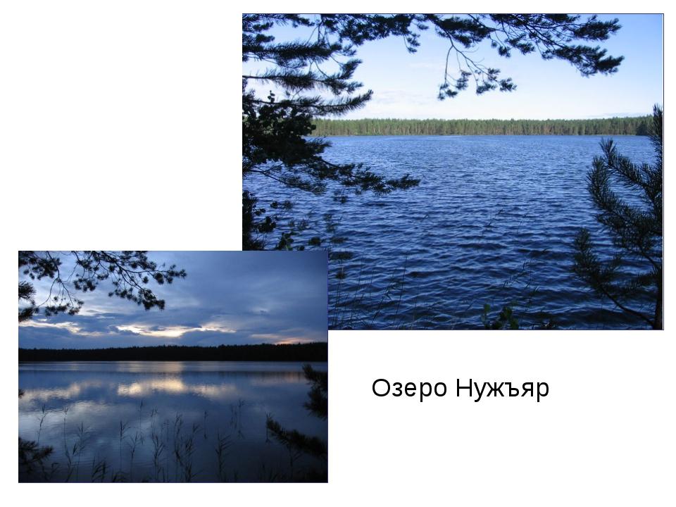 Озеро Нужъяр