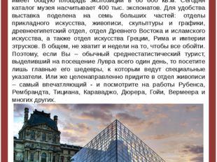 Это один из самых больших художественных музеев мира. Некогда Лувр представл