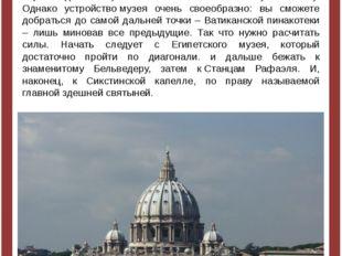 Музей Ватикана – самый большой музей мира: 1400 залов, 50000 объектов, и что