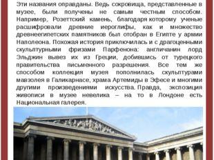 Британский музей был основан 7 июня 1753 г. по инициативе правительства и уж