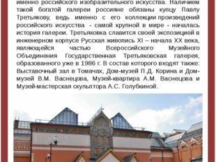 Государственная Третьяковская галерея является одной из самых значительных в