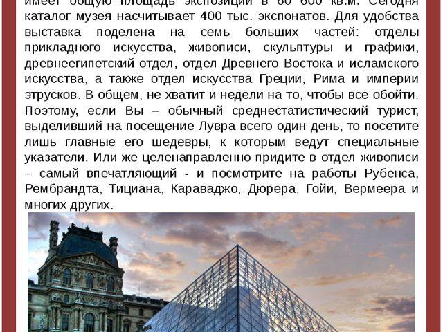Это один из самых больших художественных музеев мира. Некогда Лувр представл...
