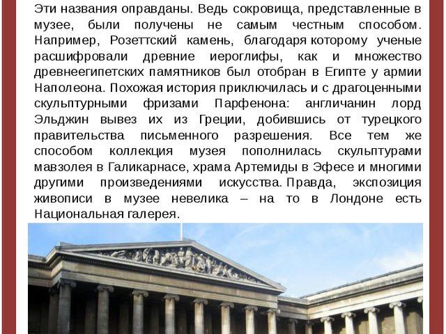 Британский музей был основан 7 июня 1753 г. по инициативе правительства и уж...