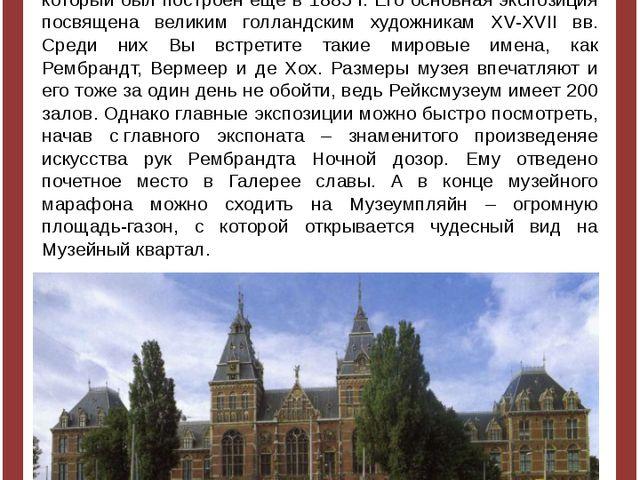 Рейксмузеум -главный государственный музей Голландии. Размещен он в огромно...