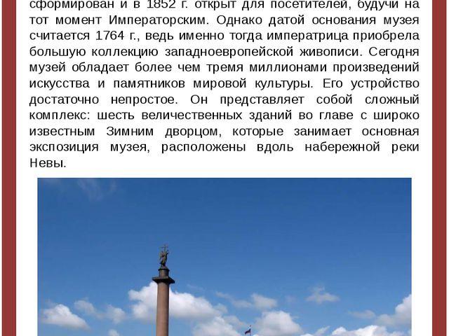 Государственный Эрмитаж является крупнейшим художественным и культурно-истор...