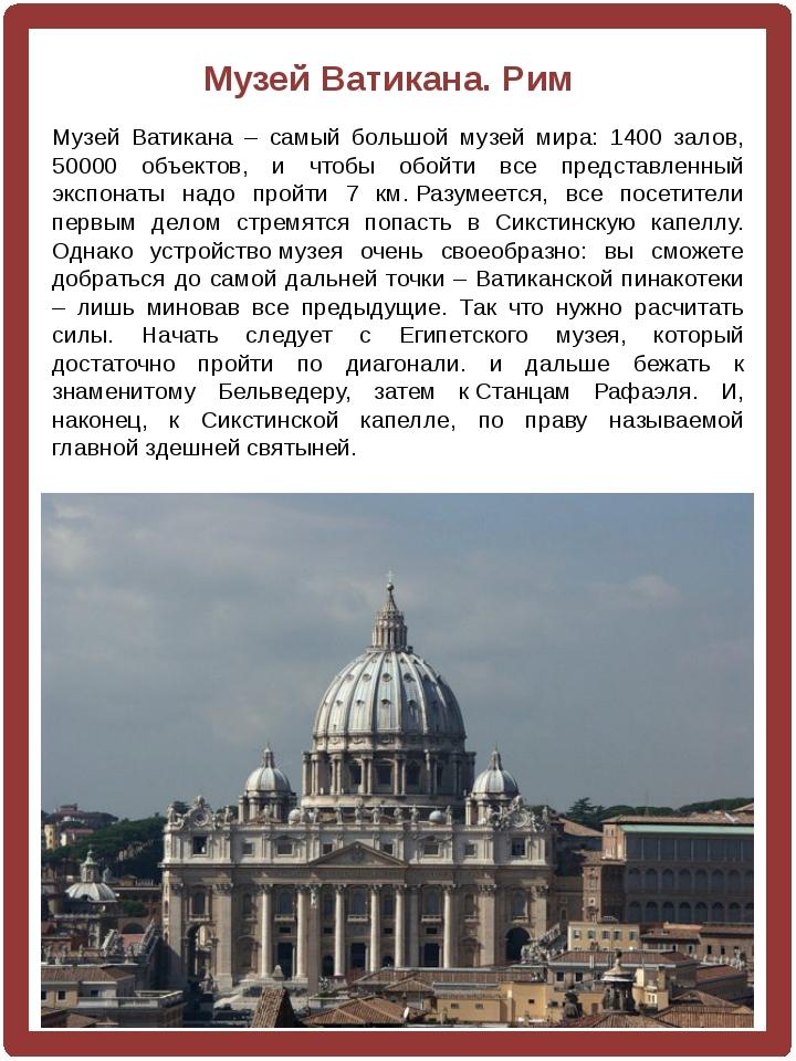 Музей Ватикана – самый большой музей мира: 1400 залов, 50000 объектов, и что...