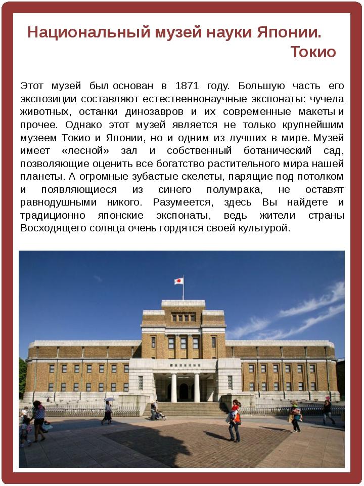 Этот музей былоснован в 1871 году. Большую часть его экспозиции составляют...