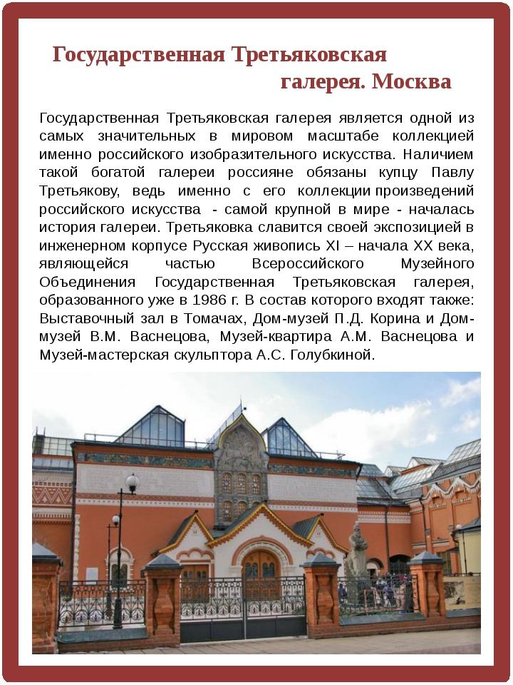 Государственная Третьяковская галерея является одной из самых значительных в...